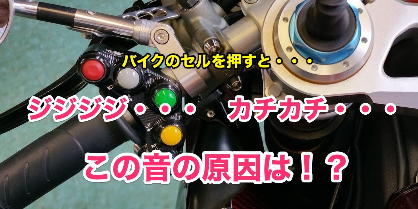 バイクのセルのカチカチ音原因