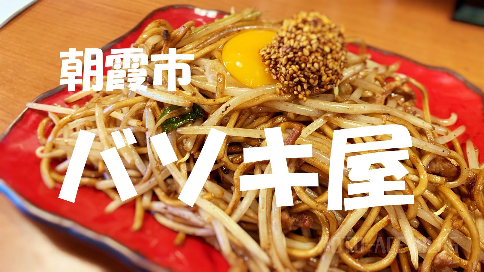 gourmet-report-yakisoba-jinembo
