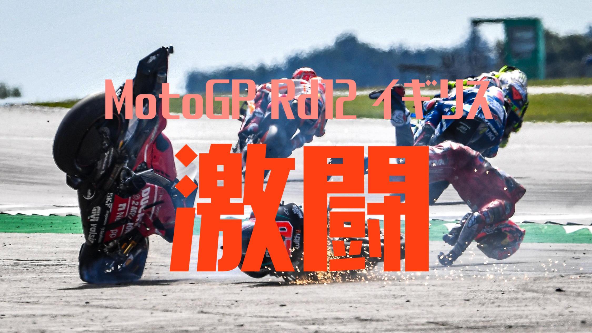MotoGP2019Rd.12イギリスGPシルバーストーンレース結果|リンス王者を征して2度目V