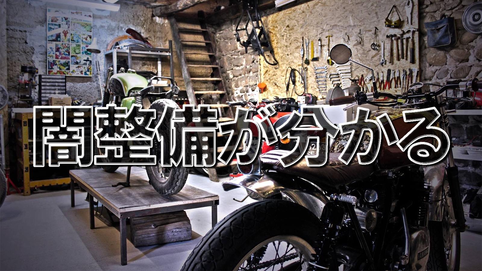 バイクの違法整備