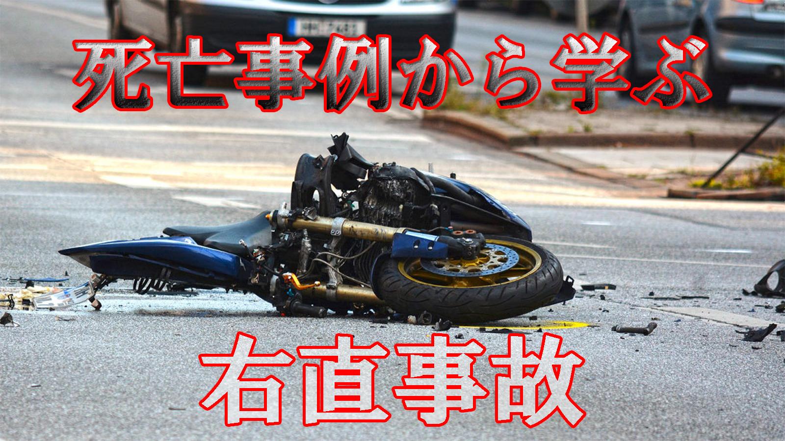 バイクの右直事故を防ぐ方法