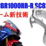 新型CBR1000RR-R(SC82)新機構と新技術を解説|フレーム編