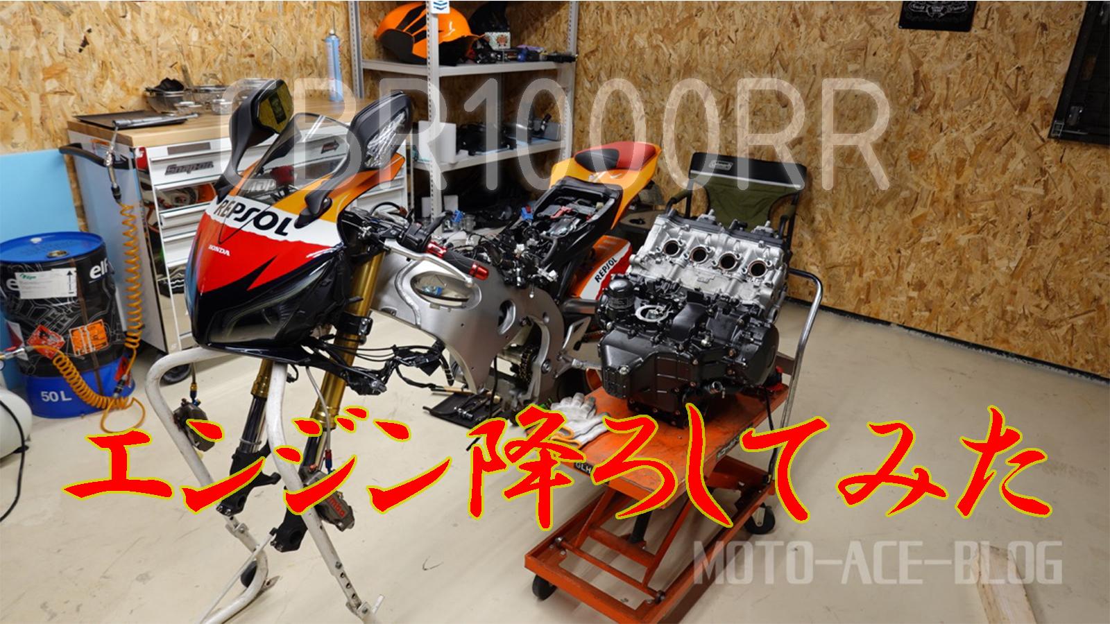 CBR1000RR(SC59)エンジン降ろし整備作業