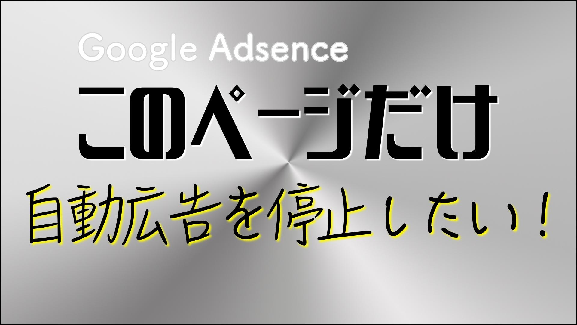 Google自動広告を特定のページのみ停止する方法
