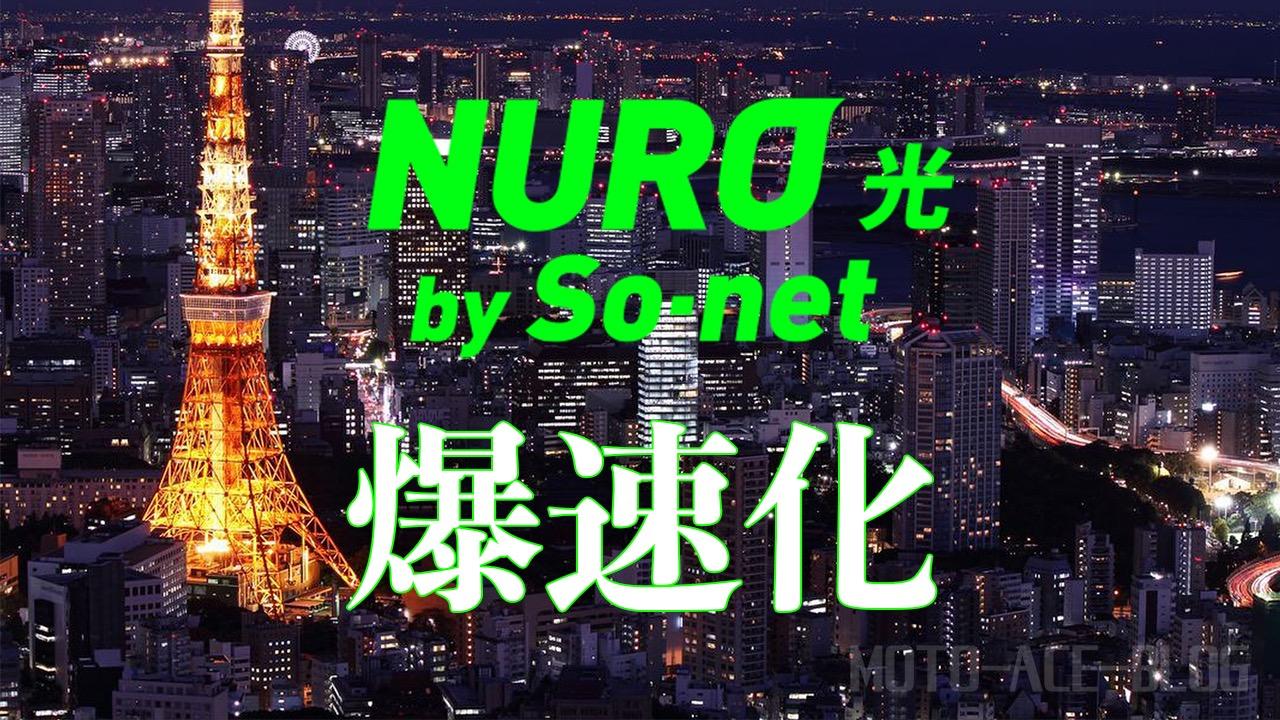 NURO光の回線速度を速くする方法
