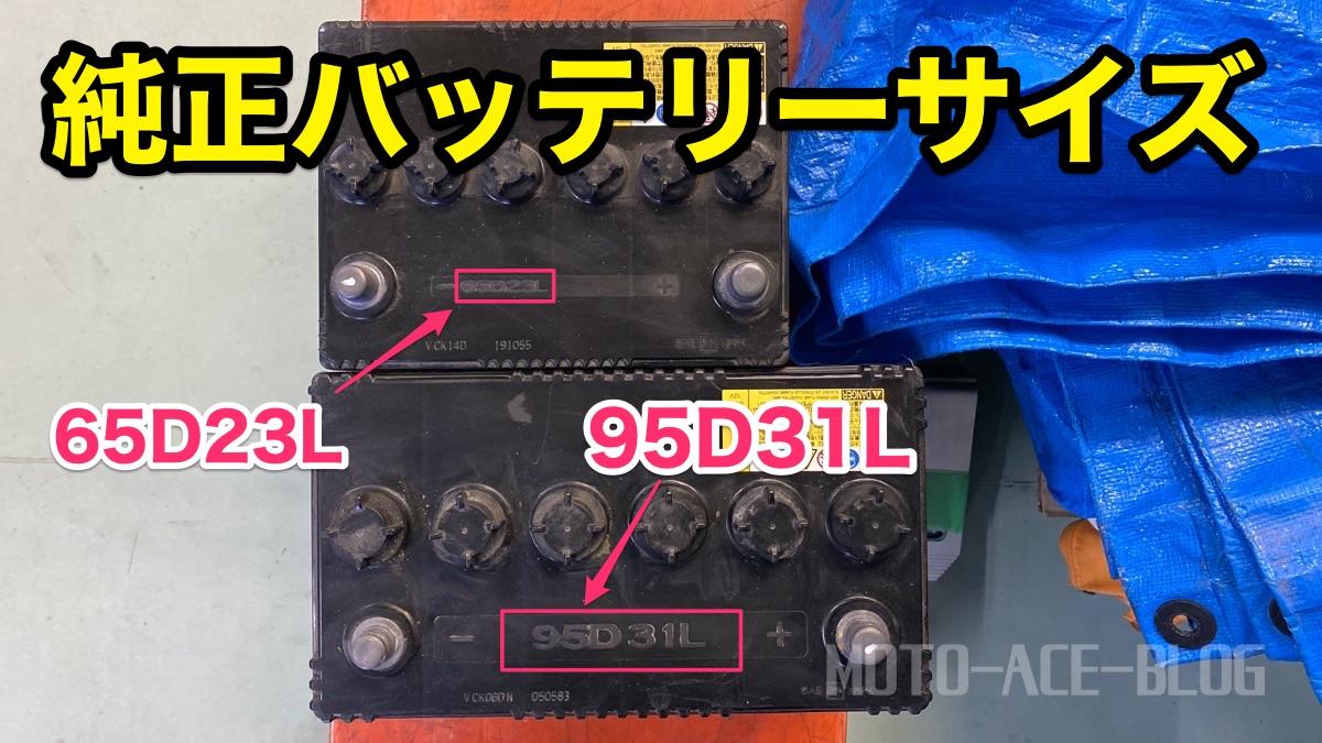 キャンター(4P10)の純正バッテリー型式