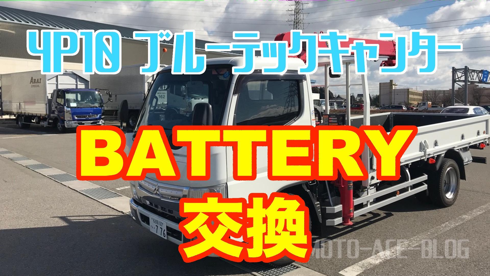ブルーテックキャンター4P10のバッテリー交換の方法