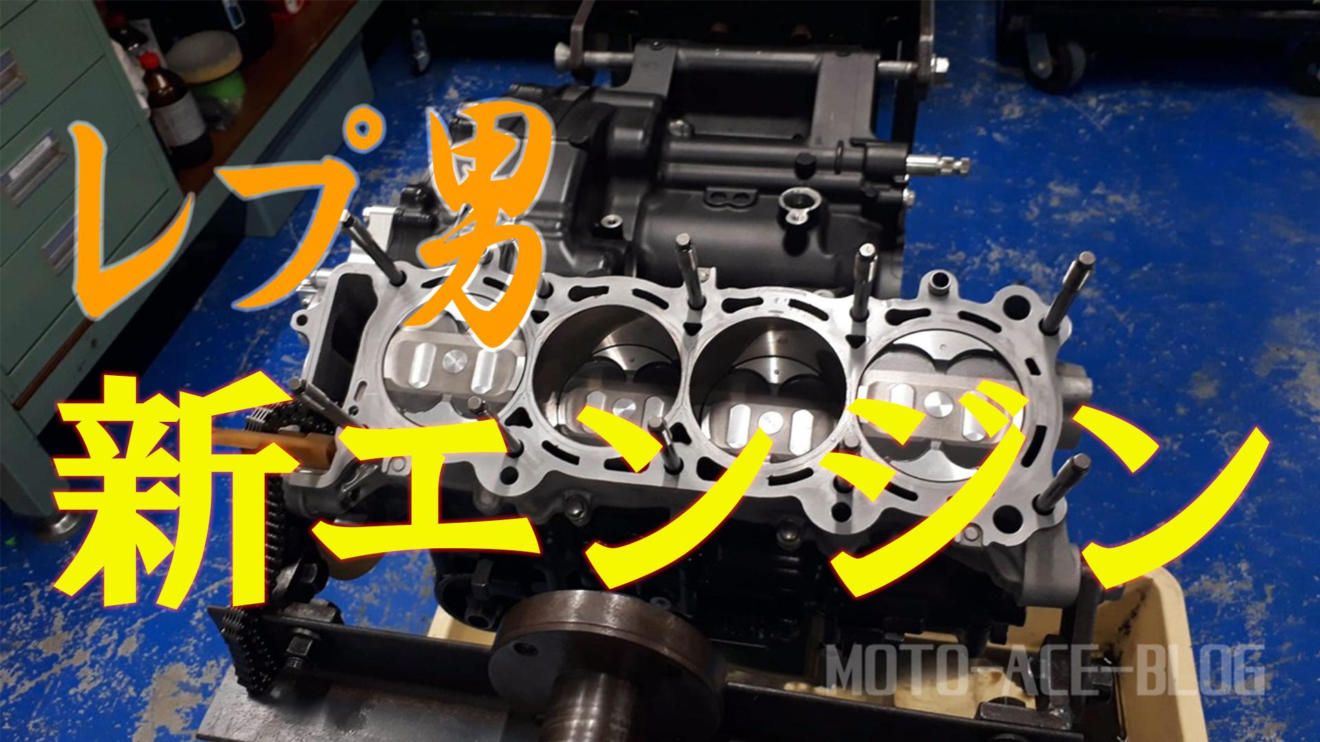 CBR1000RRエンジン組み立て