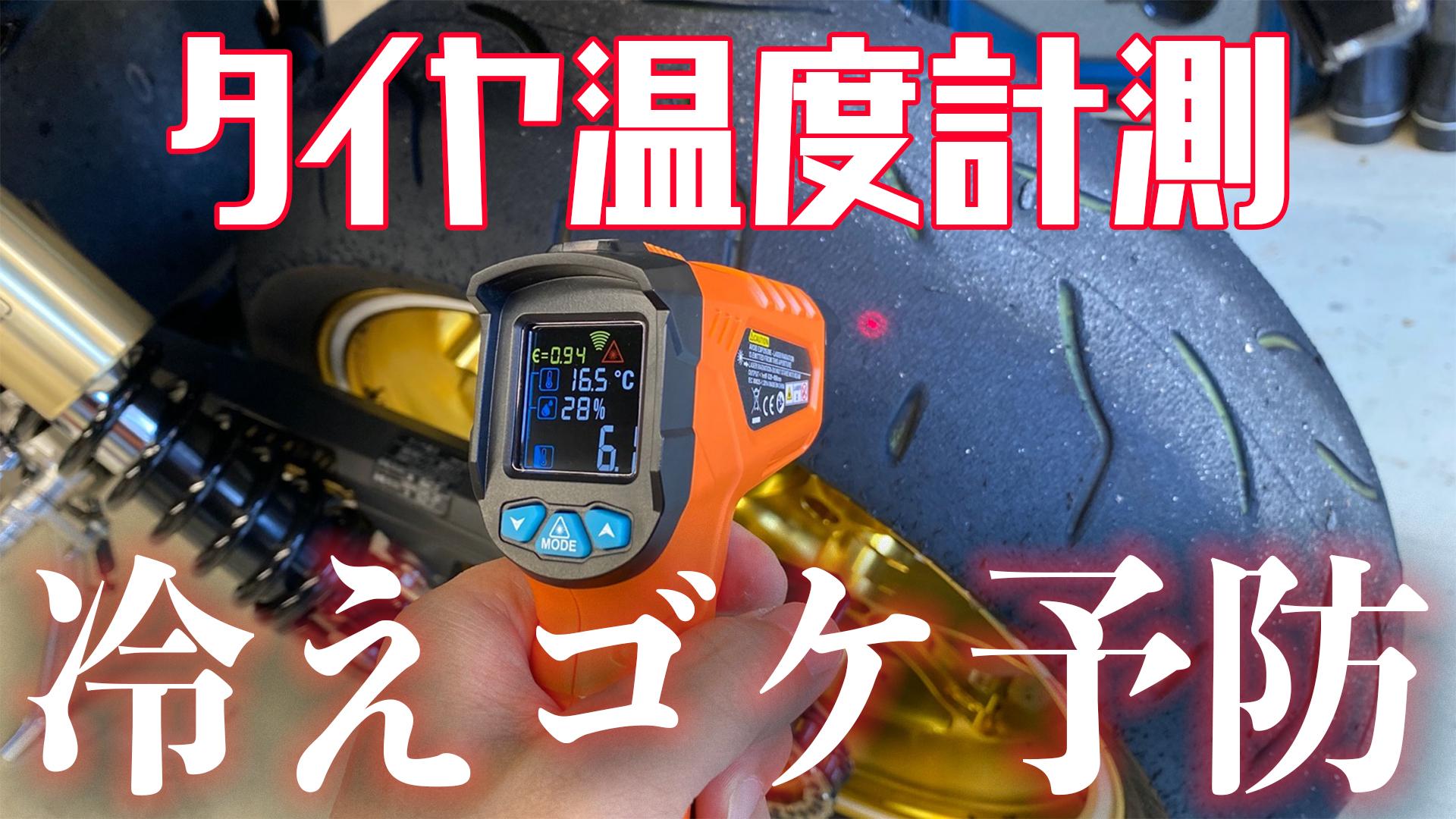 真冬のタイヤ温度を計測して冷えゴケ予防