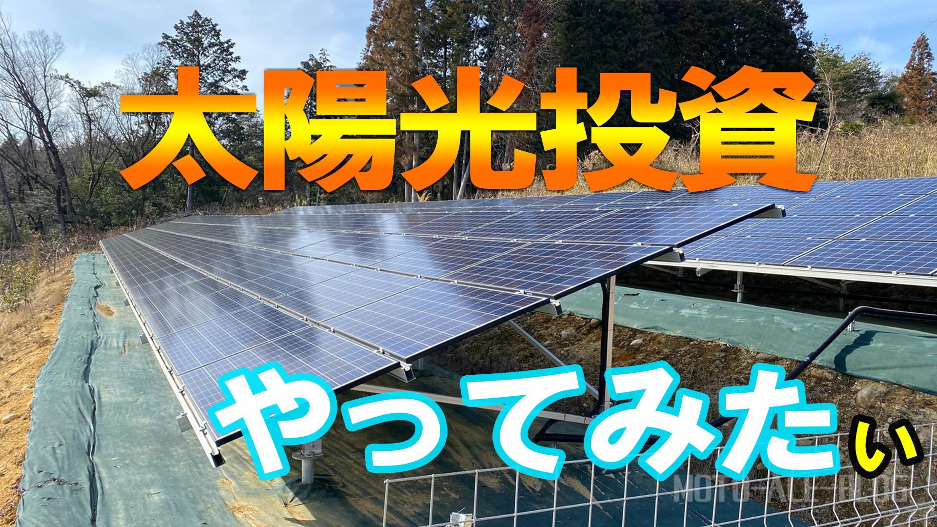 太陽光発電所投資を始めたい