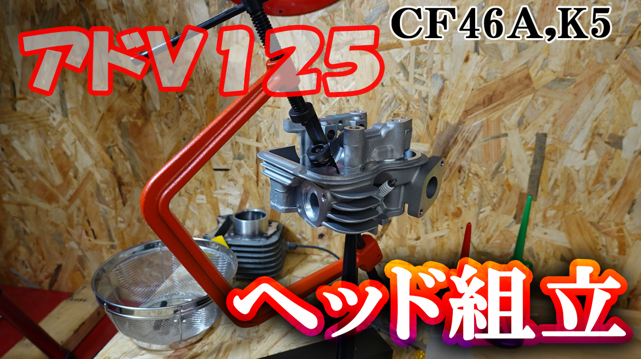 アドレスV125(CF46A)エンジンシリンダーヘッド組立