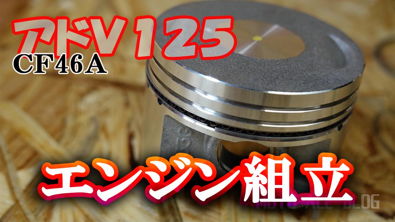 アドレスV125(CF46A)エンジン組立の方法