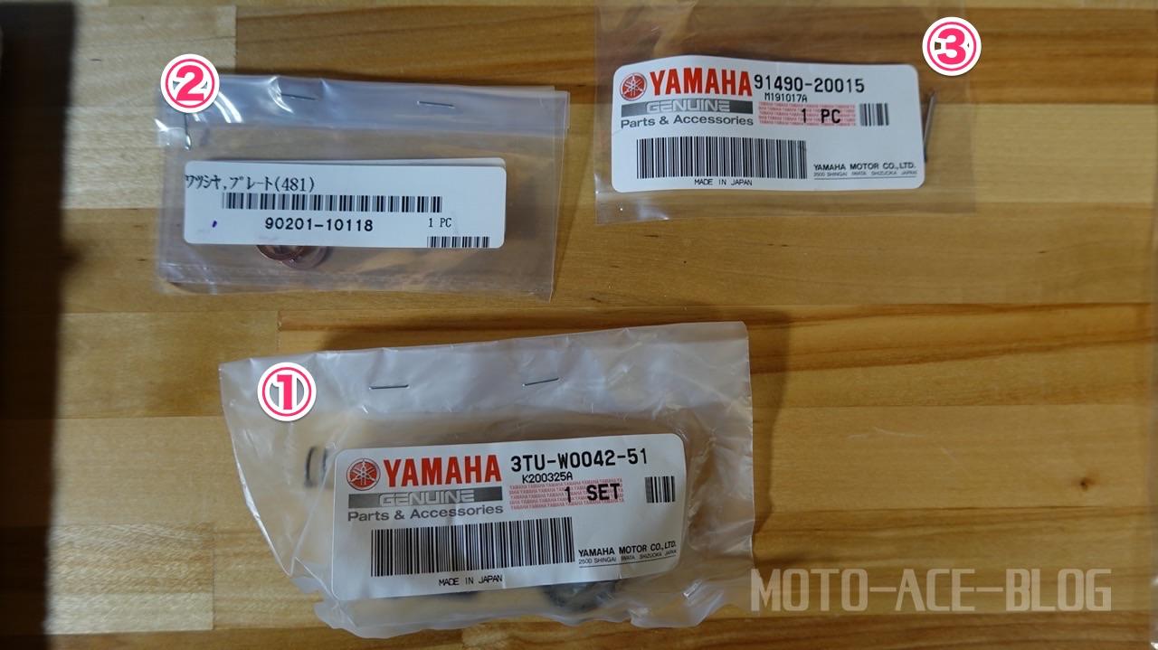 ブレーキ修理のYamaha純正部品