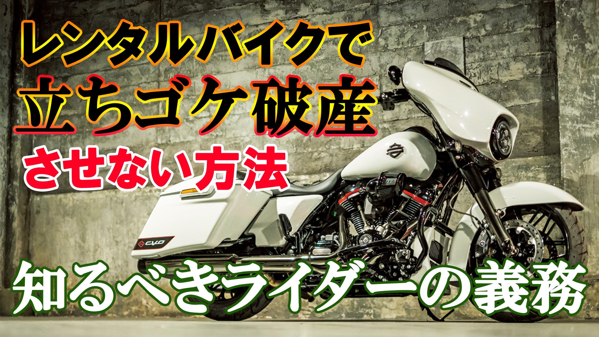 レンタルバイクで立ちゴケ