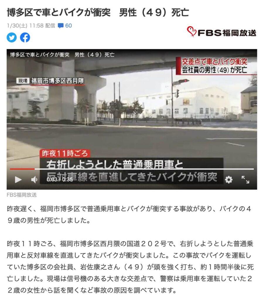 福岡県バイク右直死亡事故