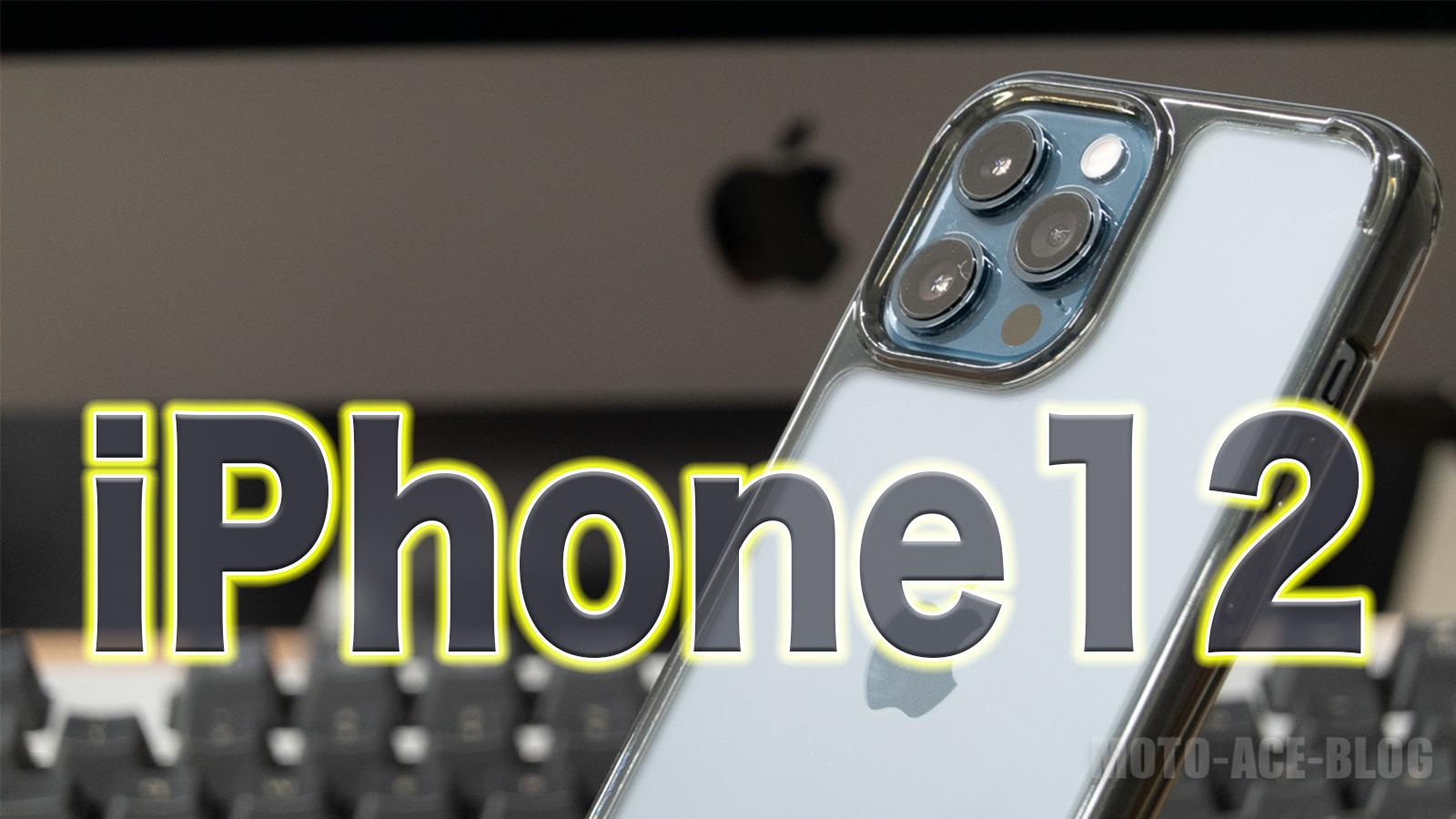 iPhone12ProMax おすすめケース