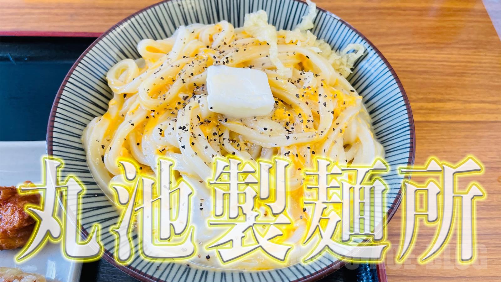 徳島県板野の丸池製麺所でうどんでランチしたら美味しすぎた件