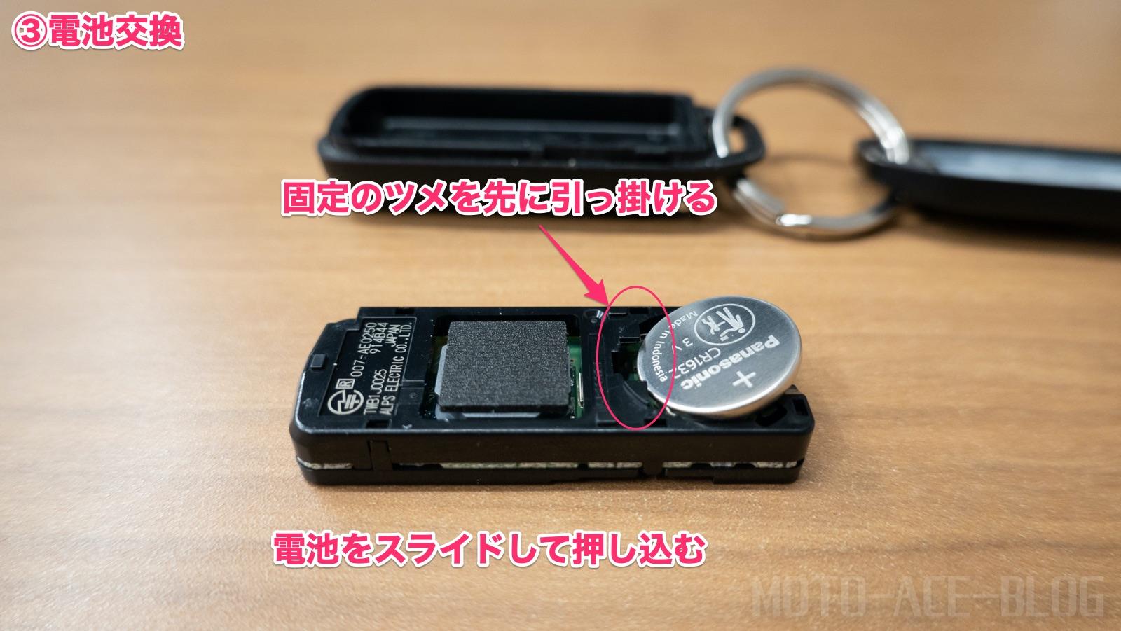 N-VANスマートキー電池交換手順