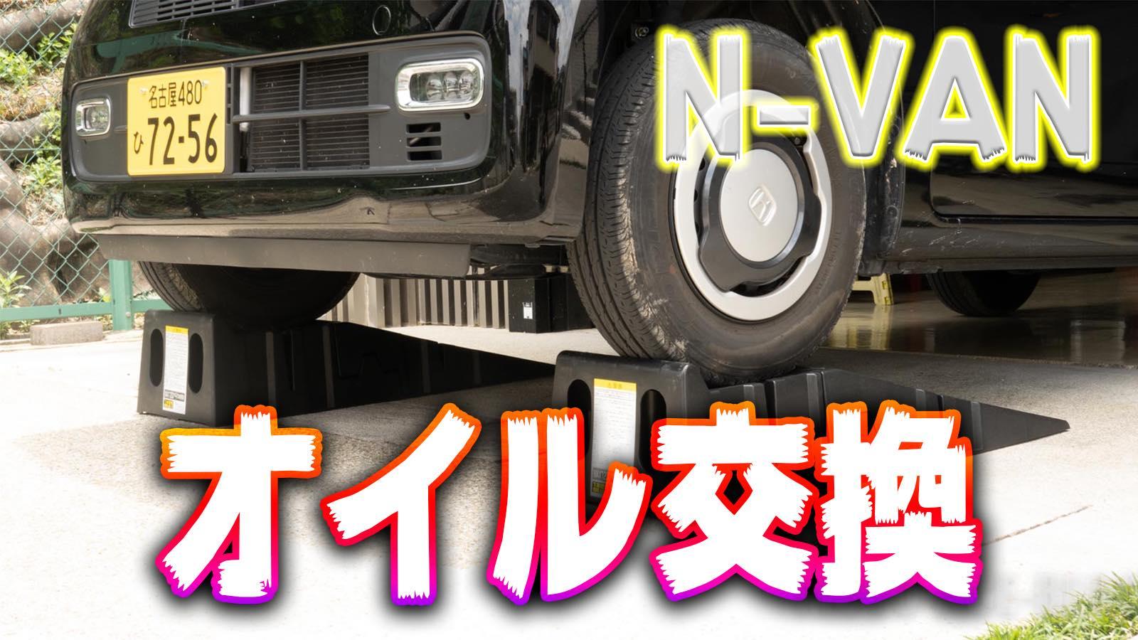 N-VANオイル交換