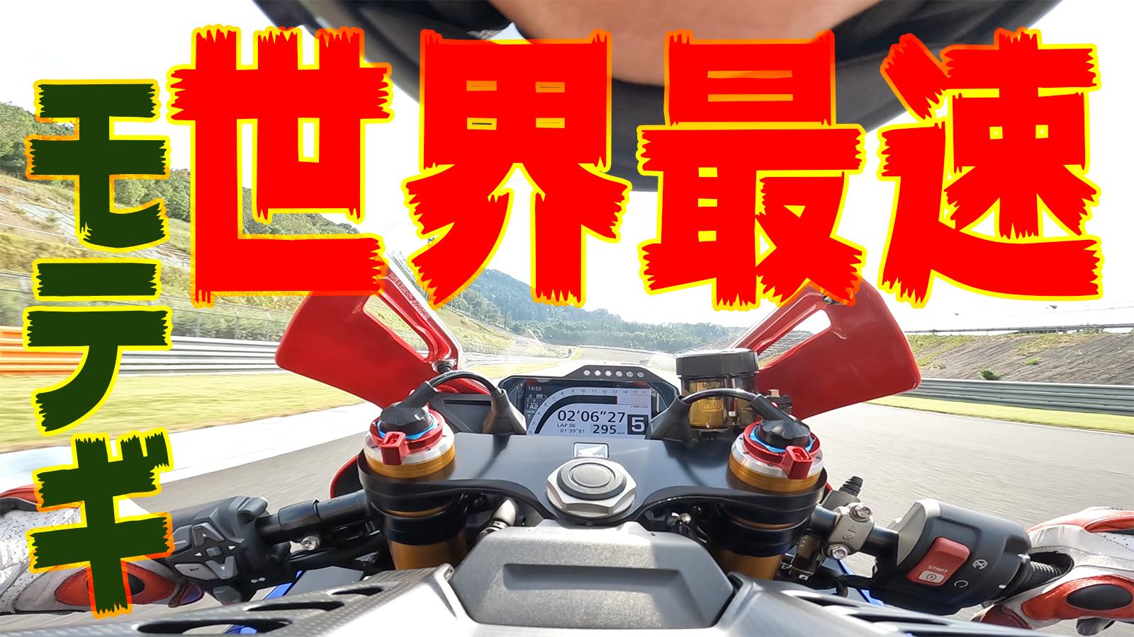 モテギで最高速295kmをマークした2021年SC82サーキットインプレ!
